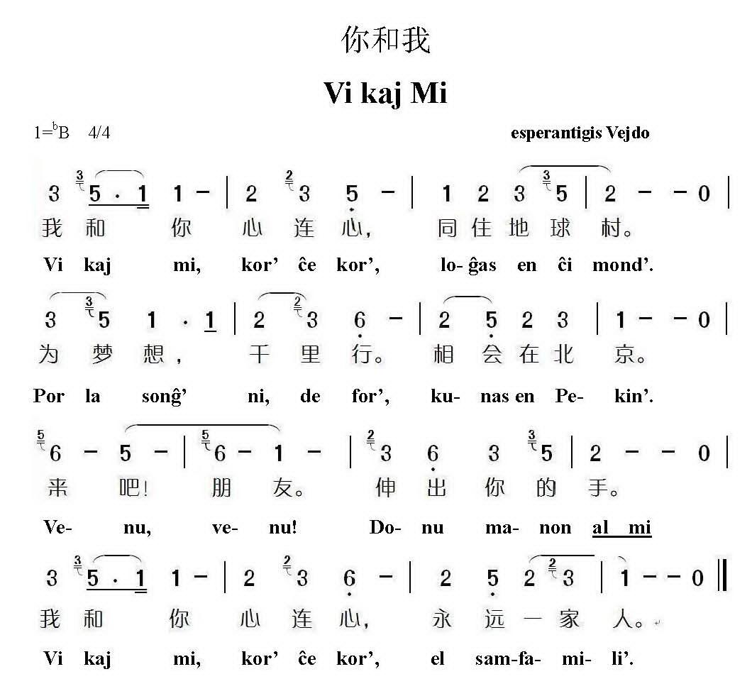 世界语学习 - yazush - yazush的博客